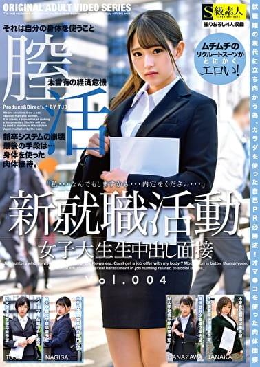 新就職活動女子大生生中出し面接 Vol.004