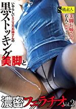いやらしいミニスカお姉さんの黒ストッキング美脚と濃密フェラチオ vol.2