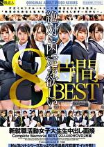 新就職活動女子大生生中出し面接 Complete Memorial BEST 20人480分