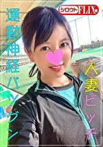 栗山さん(28)