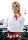ケイシー from ラトビア