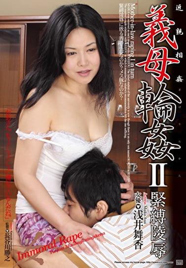 義母輪姦Ⅱ 緊縛陵辱 浅井舞香