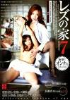 レズの家7