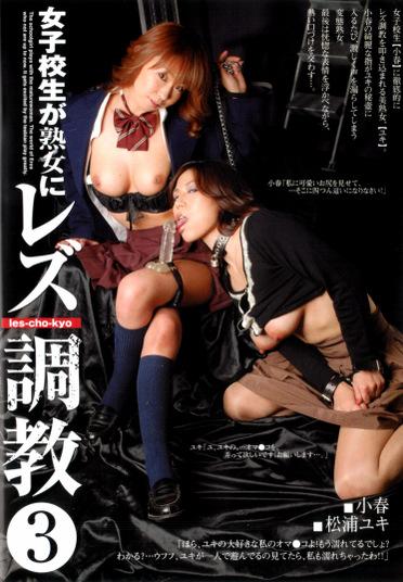 女子校生が熟女にレズ調教3