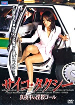 サイコ・タクシー 真夜中の淫殺コール