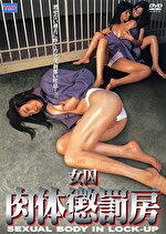 女囚 肉体懲罰房