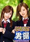 ゆきな・あいか 箱根温泉で見つけた修学旅行中の学生さん 友達と一緒に男湯入ってみませんか?