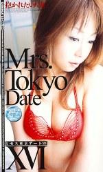 ミセス東京デートⅩⅥ