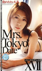 ミセス東京デートⅩⅦ