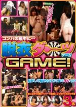 コンパの最中に・・・脱衣ダーツゲーム!