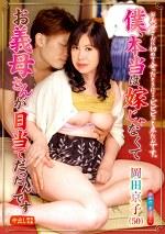 僕、本当は嫁じゃなくてお義母さんが目当てだったんです 岡田京子