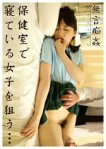 無言痴姦 保健室で寝ている女子を狙う・・・