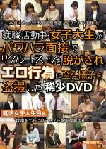 就職活動中・女子大生がパワハラ面接でリクルートスーツを脱がされエロ行為に至る様子を盗撮した稀少DVD
