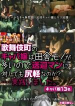 歌舞伎町のキャバ嬢は田舎モノが多いので送迎マンに対しても尻軽なのか?・・・実践しました。