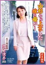 山形から上京した嫁の母が・・・ 五十路義母 隅田涼子