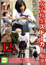 女子校生ストーカー痴漢 12人スペシャル