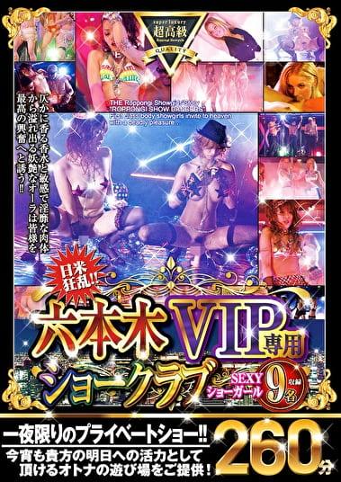 日米狂乱!! 超高級六本木VIP専用ショークラブ260分 SEXYショーガール9名
