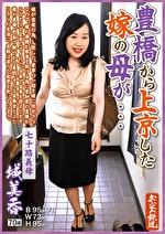 豊橋から上京した嫁の母が・・・ 七十路義母 城美香 70歳