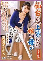 仙台から上京した嫁の母が・・・巨乳義母 月白さゆり 49歳