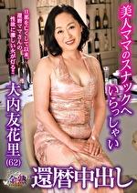 美人ママのスナックへいらっしゃい 還暦中出し 大内友花里(62)