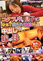 コタツの中で息子に身体を触られ欲情、中出しされる嫁の母