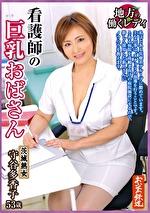 地方の働くレディ 看護師の巨乳おばさん 茨城熟女 守谷多香子 53歳