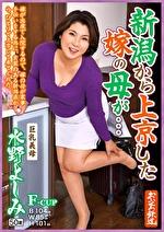 新潟から上京した嫁の母が・・・巨乳義母 水野よしみ 50歳
