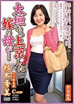 大垣から上京した嫁の母が・・・六十路義母 杉本秀美 60歳