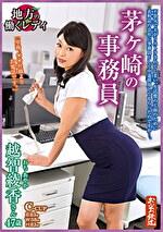 地方の働くレディ 茅ヶ崎の事務員 越智綾香さん 47歳