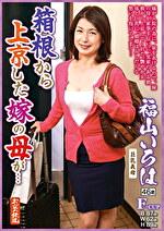 箱根から上京した嫁の母が・・・巨乳義母 福山いろは 46歳