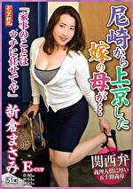 尼崎から上京した嫁の母が・・・ 新倉まさみ 51歳