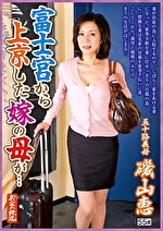 富士宮から上京した嫁の母が・・・五十路義母 磯山恵 55歳