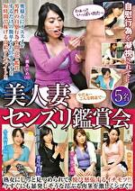 美人妻センズリ鑑賞会 VNDS-3339