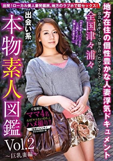 全国津々浦々 出会い系 本物素人図鑑 vol.2 ~巨乳妻編~