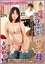 夫と喧嘩して息子のマンションにきた秩父の母 矢田紀子