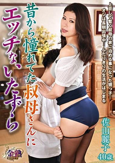 昔から憧れてた叔母さんにエッチないたずら 佐山麗子 40歳