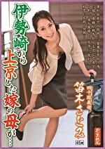 伊勢崎から上京した嫁の母が・・・四十路義母 笛木さとみ 45歳