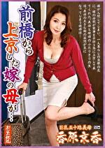 前橋から上京した嫁の母が・・・巨乳五十路義母 香原京香 50歳
