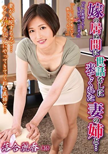 嫁の居ぬ間に世話をしに来てくれた妻の姉と・・・ 落合麗香(36)