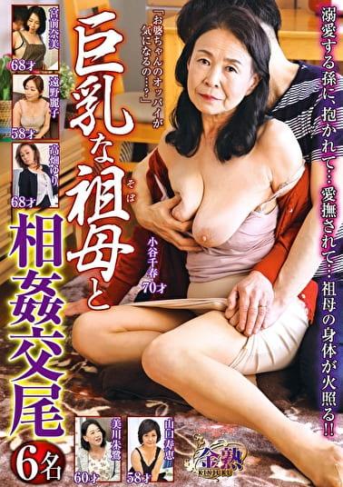 巨乳な祖母と相姦交尾