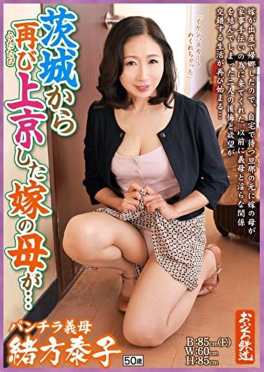 茨城から再び上京した嫁の母が・・・ パンチラ義母 緒方泰子 50歳