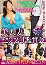 美人妻センズリ鑑賞会 VNDS-3360
