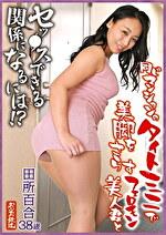 同じマンションのタイトミニで美脚をさらすフェロモン美人妻とセッ●スできる関係になるには!? 田所百合 38歳