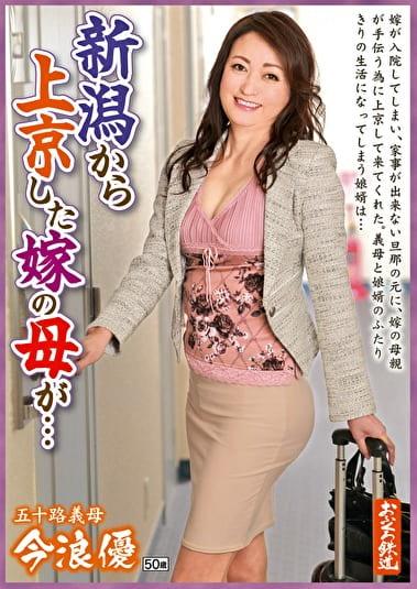 新潟から上京した嫁の母が・・・五十路義母 今浪優 50歳