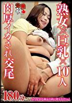 熟女×巨乳×10人 肉厚イカされ交尾 180分