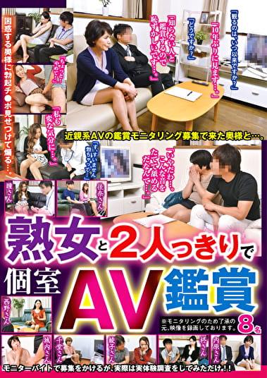 熟女と2人っきりで個室AV鑑賞