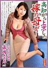 高知から上京した嫁の母が・・・土佐の巨乳義母 藤岡奈月 51歳