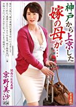 神戸から上京した嫁の母が・・・関西の巨尻義母 京野美沙 45歳