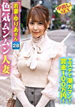 ゆりあさん(28)