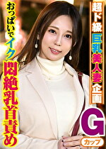 さくらさん(28)
